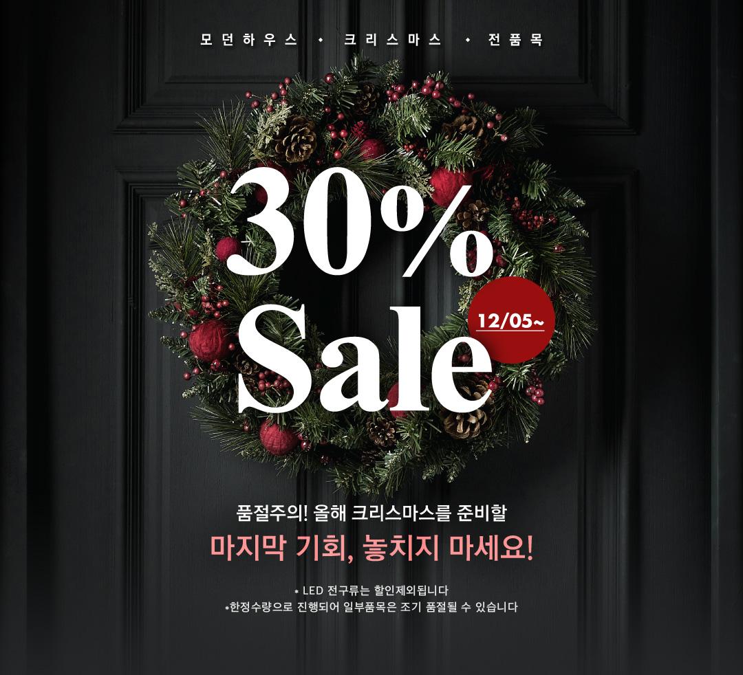 크리스마스 30%세일1