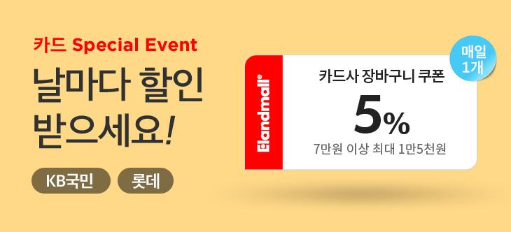 카드 speical event 롯데카드 7% KB카드 7%할인 쿠폰 다운받기