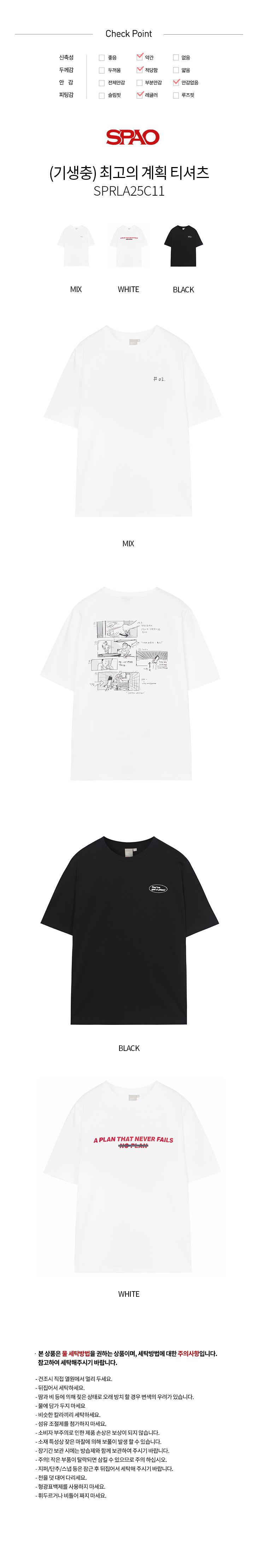 스파오(SPAO) (기생충)최고의 계획 티셔츠_SPRLA25C11