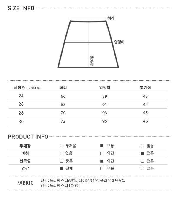 미쏘(MIXXO) A라인 미니스커트 MIWWHAT11G